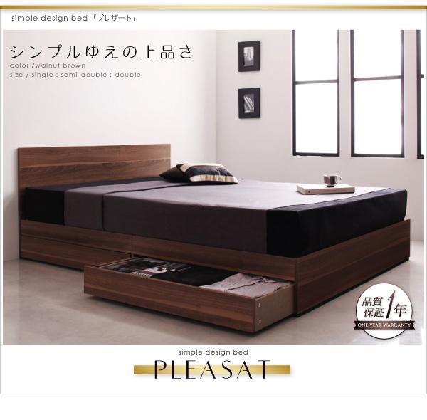 収納付きベッド【Pleasat】プレザート