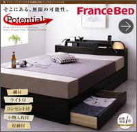 収納付きベッド【Potential】ポテンシャル
