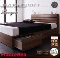 収納付きベッド【Procyon】プロキオン