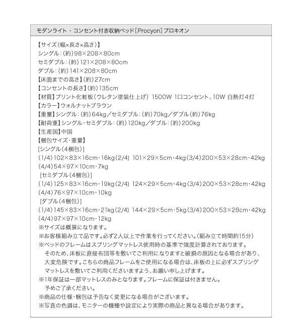 収納付きベッド【Procyon】プロキオン詳細