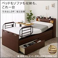 収納付き電動ベッド ラクストレージ