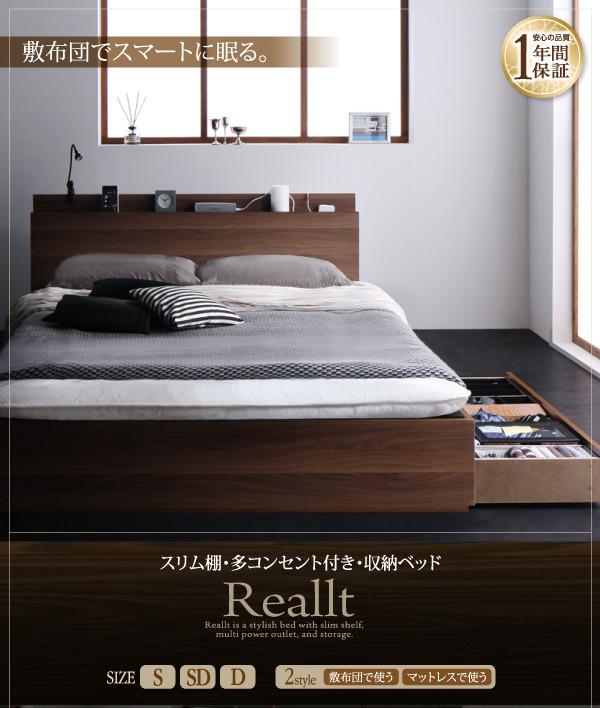 収納付きベッド【Reallt】リアルト
