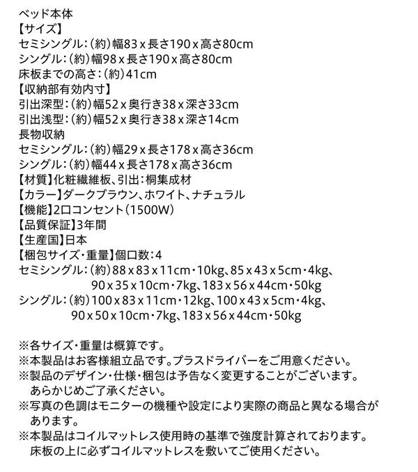 ショート丈チェストベッド【Refes】リフェス詳細