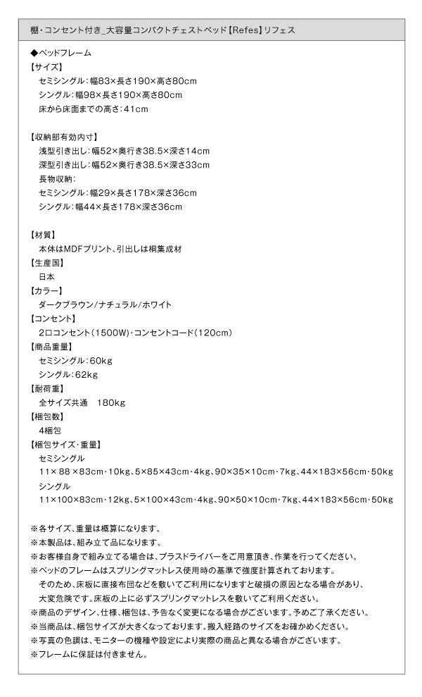 大容量コンパクトチェストベッド【Refes】リフェス詳細