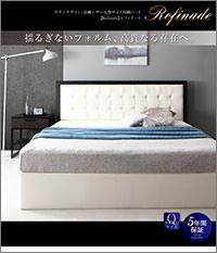 収納付きベッド 【Refinade】レフィナード