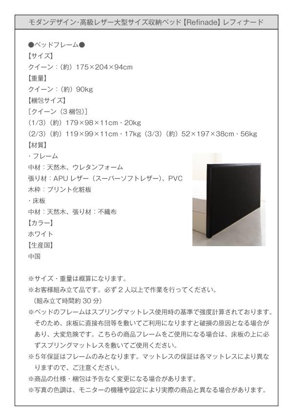 収納付きベッド【Refinade】レフィナード詳細