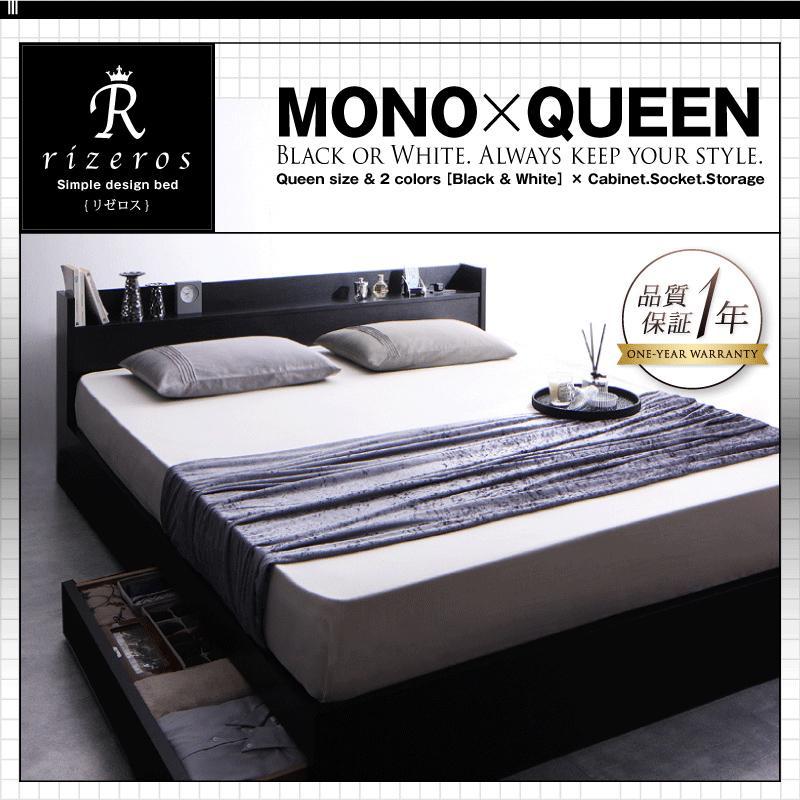 収納付きベッド【Rizeros】リゼロス