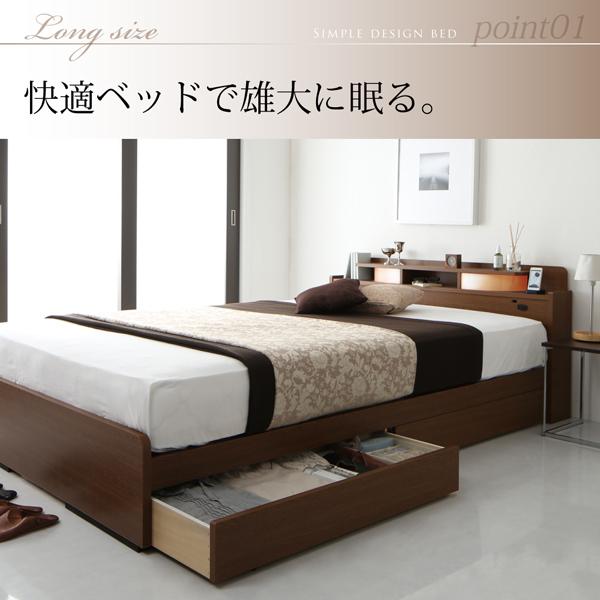 収納付きベッド【Roi-long】ロイ・ロング