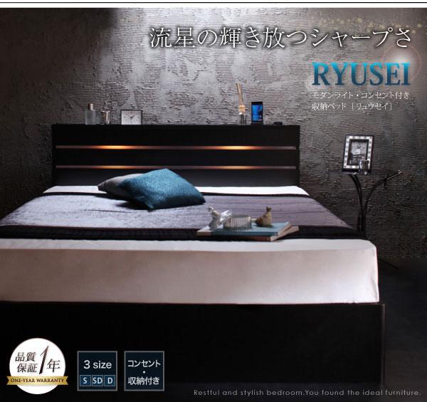 収納付きベッド【RYUSEI】リュウセイ