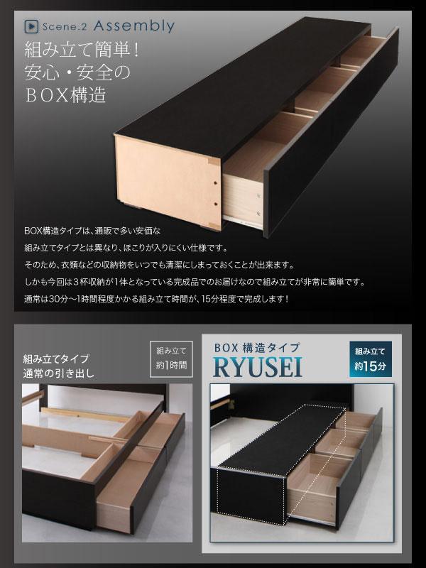 安心・安全のBOX構造