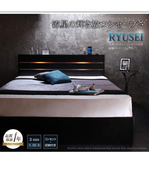 収納付きベッド【RYUSEI】リュウセイ品質1年保証