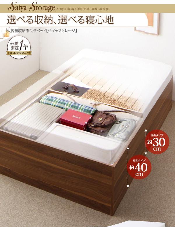 床下収納付きベッド【SaiyaStorage】サイヤストレージ