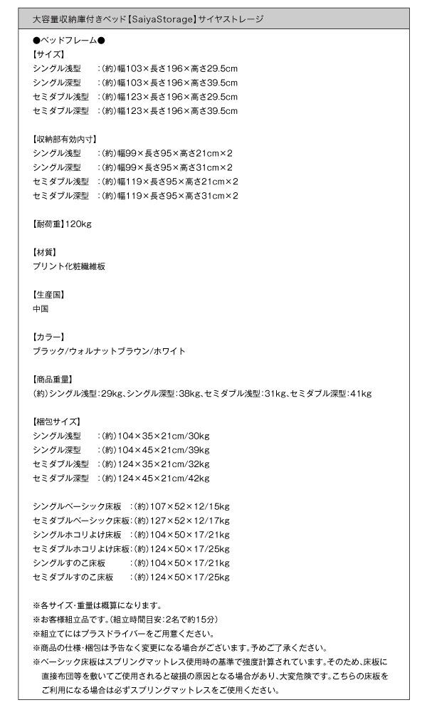 床下収納付きベッド【SaiyaStorage】サイヤストレージ詳細