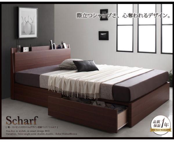 収納付きベッド【Scharf】シャルフ