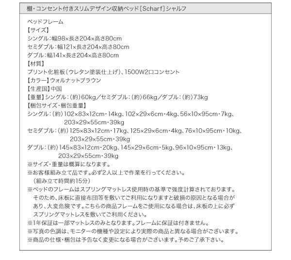 収納付きベッド【Scharf】シャルフ詳細