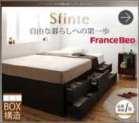 収納付きベッド【Sfinte】スフィンテ