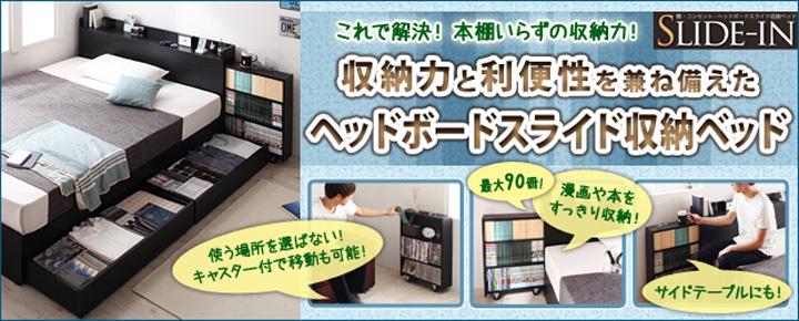 90冊収納可能な本棚付き!収納ベッド【SLIDE-IN】スライドイン