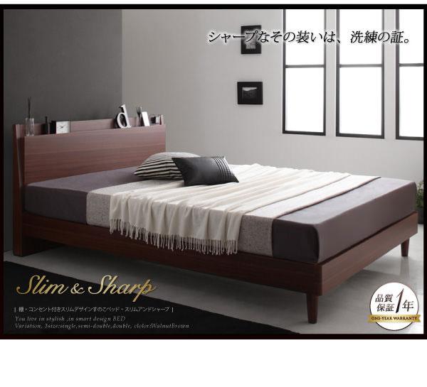 スリムデザインすのこベッド【slim&sharp】スリムアンドシャープ