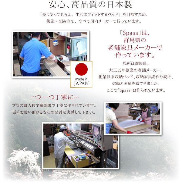 安心、高品質の日本製