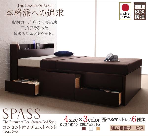 チェストベッド【Spass】シュパース