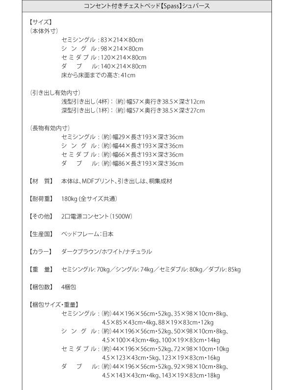 チェストベッド【Spass】シュパース詳細