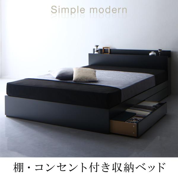 収納付きベッド【Umbra】アンブラ
