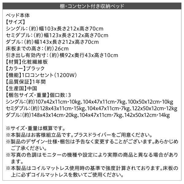 収納付きベッド【Umbra】アンブラ詳細