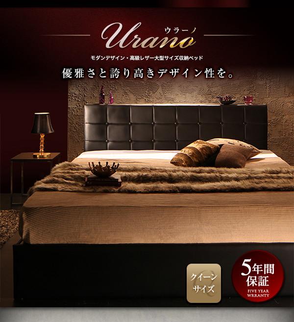 高級レザー大型サイズ収納付きベッド【Urano】ウラーノ