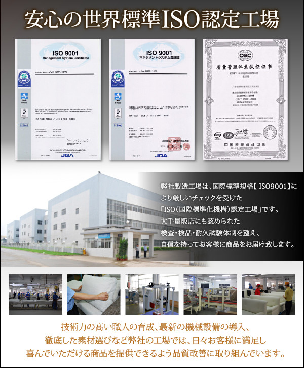 ISO認定工場での生産