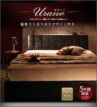 収納付きベッド【Urano】ウラーノ