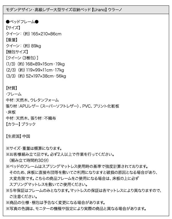 高級レザー大型サイズ収納付きベッド【Urano】ウラーノ詳細