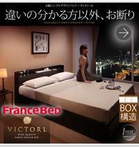 収納付きベッド【Victorl】ヴィクトール