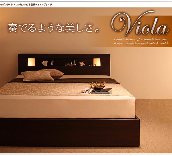 収納付きベッド【Viola】ヴィオラ