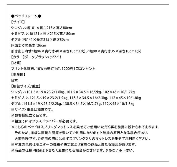 多機能収納付きベッド【Volonta】ヴォロンタ詳細
