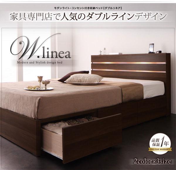 収納付きベッド【W.linea】ダブルリネア