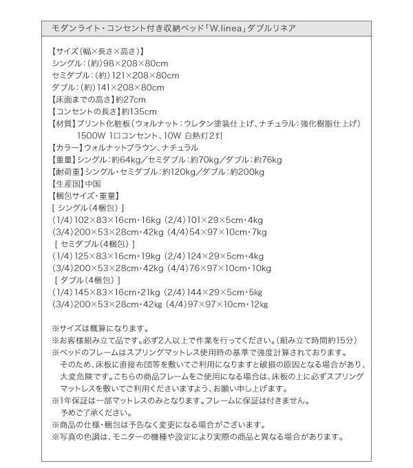 収納付きベッド【W.linea】ダブルリネア詳細