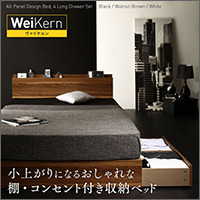 収納付きベッド【WeiKern】ヴァイケルン