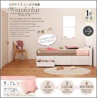 ショート丈収納付きベッド 【wunderbar】ヴンダーバール