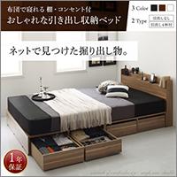 収納付きベッド【X-Draw】エックスドロウ