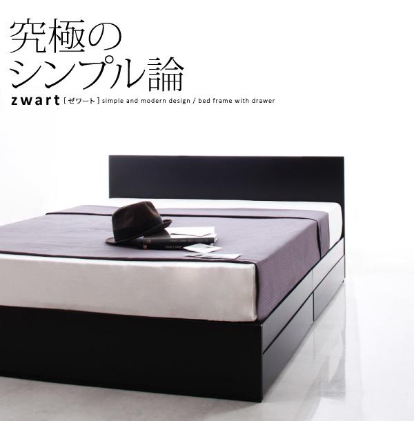 シンプル収納付きベッド【ZWART】ゼワート