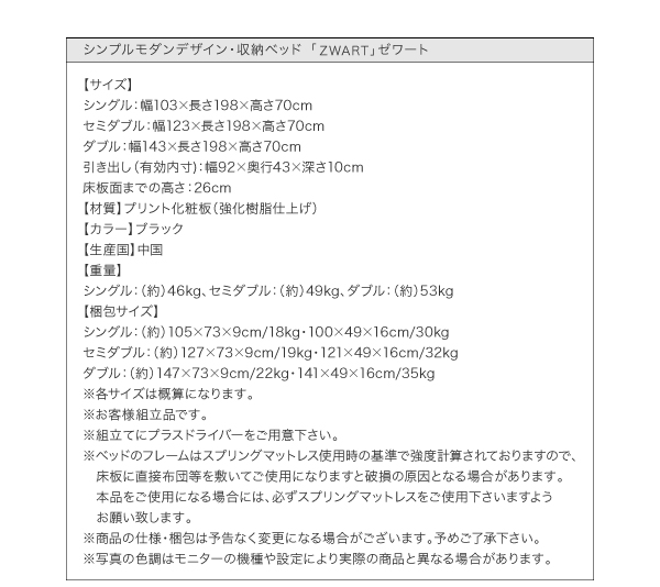 シンプル収納付きベッド【ZWART】ゼワート詳細