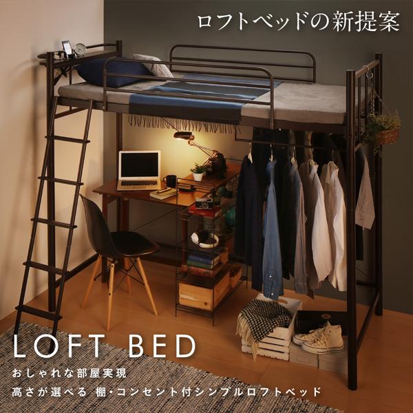 高さが選べる 棚・コンセント付シンプルロフトベッド ベッドフレームのみ  ミドル シングル