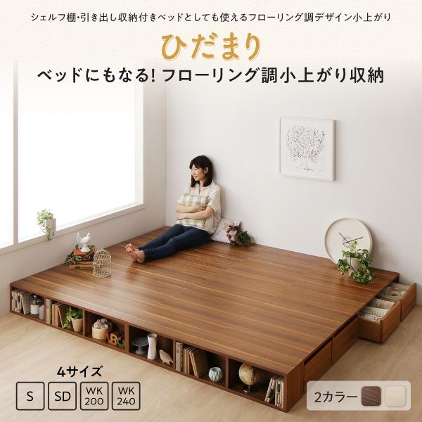 シェルフ棚・引出収納付きベッドとしても使えるフローリング調デザイン小上がり ひだまり シングル