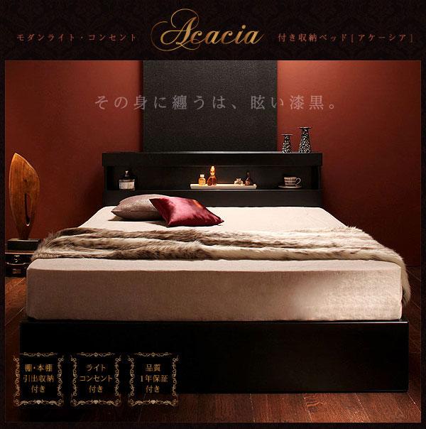 収納付きベッド【Acacia】アケーシア