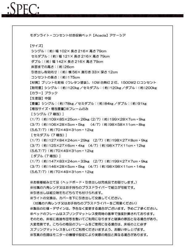 収納付きベッド【Acacia】アケーシア詳細