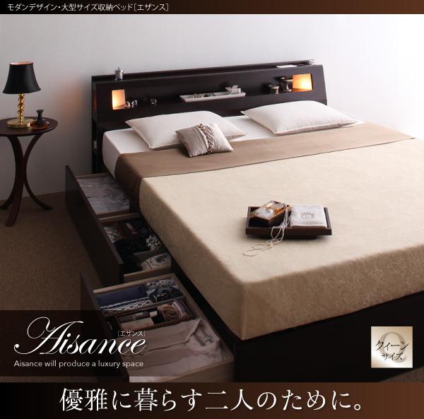 大型サイズ収納付きベッド【Aisance】エザンス