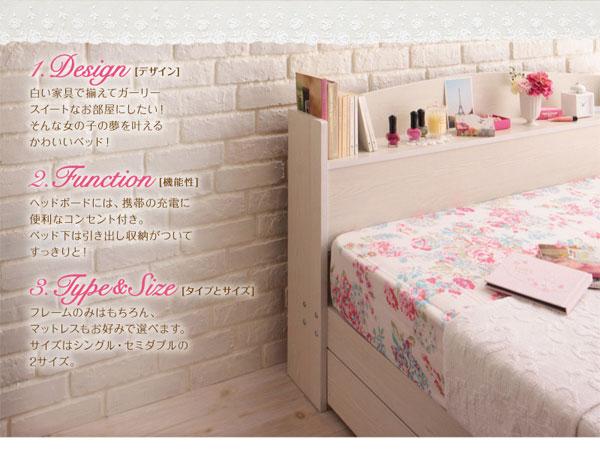 カントリーデザイン 収納付きベッド【Bonheur】ボヌールの特徴