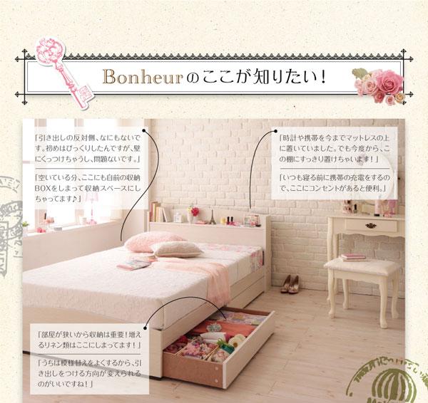 カントリーデザイン 収納付きベッド【Bonheur】ボヌールのここが知りたい