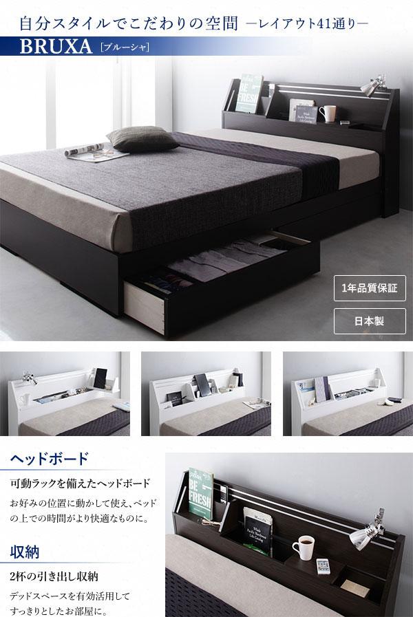 収納付きベッド【BRUXA】ブルーシャ