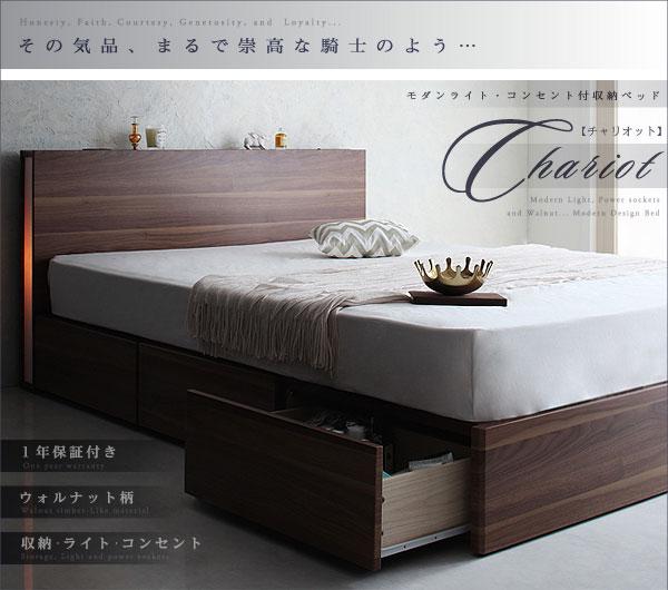 収納ベッド【Chariot】チャリオット